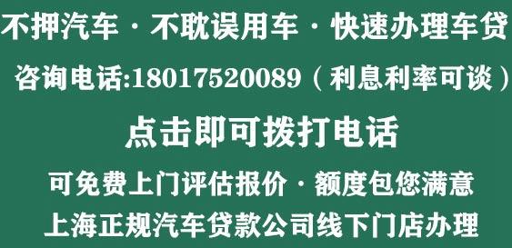 上海车子抵押贷款预约电话