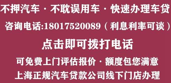 上海车子不押车贷款公司办理电话