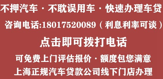 上海汽车抵押贷款公司预约电话