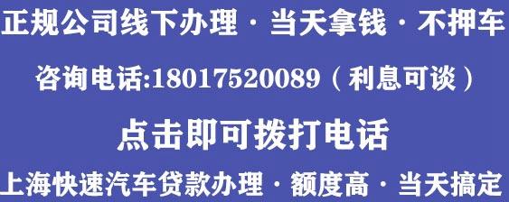 上海汽车抵押贷款公司联系电话