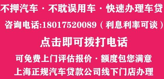 上海车辆不押车贷款联系电话