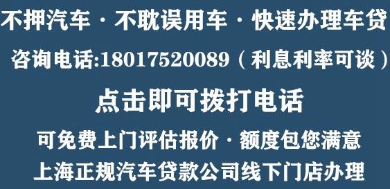 上海车子抵押贷款办理电话