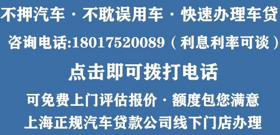 上海车辆贷款预约电话