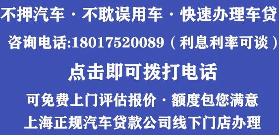 上海汽车不押车贷款公司预约电话