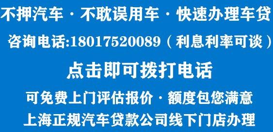 上海车辆押车贷款公司办理电话