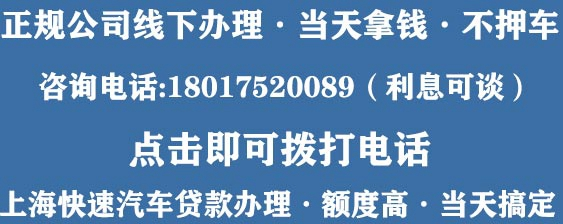 上海车子外牌贷款办理电话