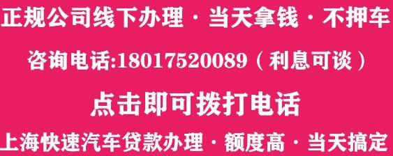 上海汽车贷款公司联系电话