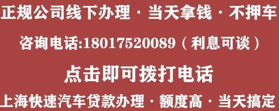 上海车辆抵押贷款办理电话