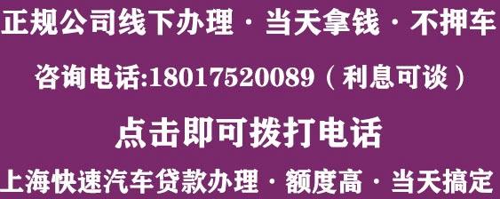 上海汽车押车贷款公司联系电话