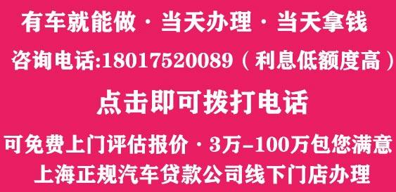 上海车辆押车贷款联系电话