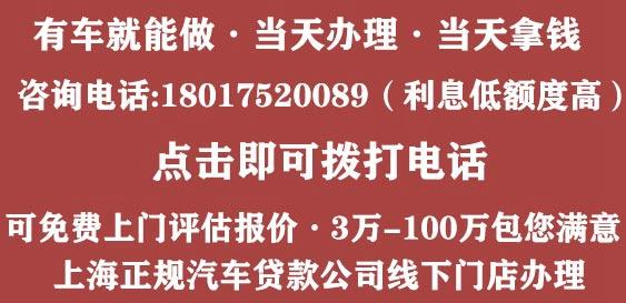上海车辆押车贷款公司预约电话
