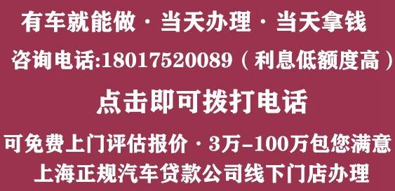 上海车子外牌贷款公司咨询电话