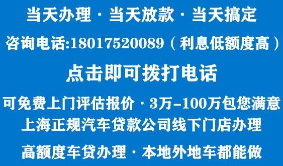 上海车子外牌贷款咨询电话