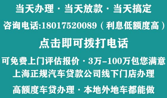 上海车辆押车贷款办理电话