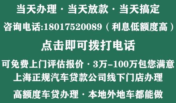 上海汽车贷款公司预约电话