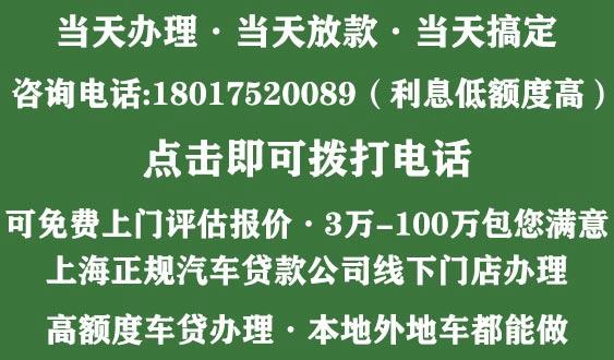 上海车辆外牌贷款公司预约电话