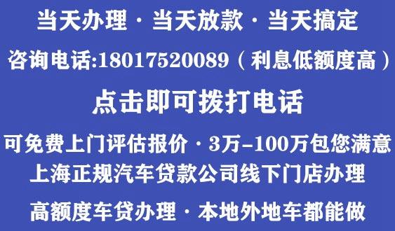 上海车子押车贷款联系电话