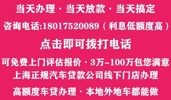 上海车子贷款公司咨询电话