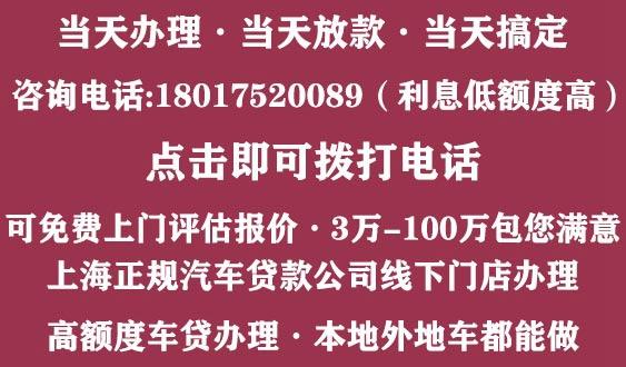 上海汽车贷款咨询电话